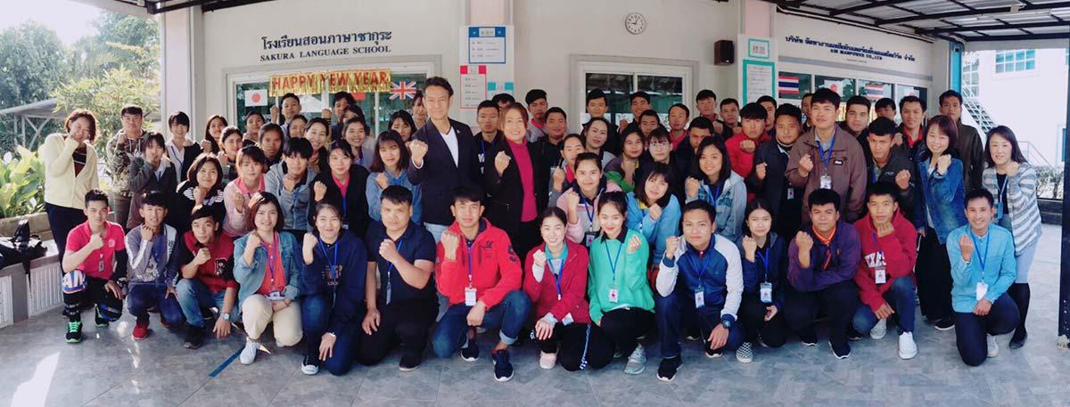 さくら日本語学校 生徒集合写真 2020.1.27